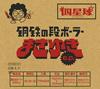 四星球 / 鋼鉄の段ボーラーまさゆき e.p. [CD+DVD] [限定] [CD] [シングル] [2018/01/31発売]