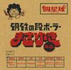 四星球 / 鋼鉄の段ボーラーまさゆき e.p. [CD] [シングル] [2018/01/31発売]