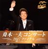 舟木一夫 / 舟木一夫コンサート2017ファイナル [2CD] [CD] [アルバム] [2018/01/31発売]