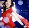 森口博子 / 鳥籠の少年 [CD] [シングル] [2018/02/14発売]