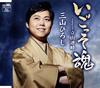 三山ひろし - いごっそ魂 - 立山連峰(タイプA) [CD]