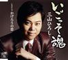 三山ひろし - いごっそ魂 - かげろうの恋(タイプB) [CD]