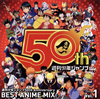 週刊少年ジャンプ50th Anniversary BEST ANIME MIX vol.1 [CD]