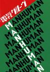 電気グルーヴ - MAN HUMAN [CD+DVD]