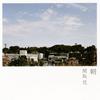関取花 / 朝 [CD] [シングル] [2018/01/24発売]