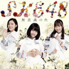 SKE48 / 無意識の色(TYPE-A)