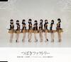 つばきファクトリー / 低温火傷 / 春恋歌 / I Need You〜夜空の観覧車〜(通常盤A) [CD] [シングル] [2018/02/21発売]