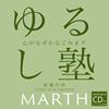 MARTH - ゆるし塾 逆境の詩 [CD]