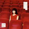 新山詩織 / しおりごと-BEST- [CD] [アルバム] [2018/01/31発売]