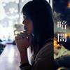 STU48 / 暗闇(くらやみ)(Type A)