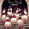 Wake Up,Girls! - スキノスキル [CD+DVD]