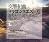 交響組曲「ドラゴンクエスト11」過ぎ去りし時を求めて / すぎやまこういち [2CD] [CD] [アルバム] [2018/01/24発売]