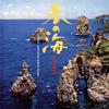 春の海 琴名曲集 [Blu-spec CD2] [アルバム] [2018/01/31発売]