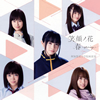 「咲-Saki-阿知賀編 episode of side-A」〜笑顔ノ花 / 春〜spring〜 / 阿知賀女子学院麻雀部