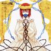 AIKI&AKINO from bless4 / 月のもう半分 [CD] [シングル] [2018/02/07発売]