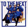 PUSHIMと韻シストがコラボ・ミニ・アルバム『TO THE NEXT』をバレンタインデーにリリース