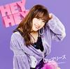 フェアリーズ / HEY HEY〜Light Me Up〜(井上理香子ver.) [限定] [CD] [シングル] [2018/02/28発売]