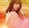 伊藤美来 - 守りたいもののために [CD+DVD] [限定]