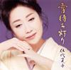 伍代夏子 / 宵待ち灯り [限定] [CD] [シングル] [2018/02/07発売]