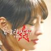平野翔子 / どこまでもはじまり [紙ジャケット仕様] [CD] [ミニアルバム] [2017/12/03発売]