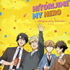 「ひとりじめマイヒーロー」HITORIJIME SONG COLLECTION [CD]