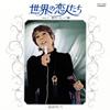 越路吹雪 - 世界の恋人たち 1南ヨーロッパ編 [CD]