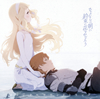 「さよならの朝に約束の花をかざろう」オリジナルサウンドトラック - 川井憲次 [CD]