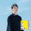 折坂悠太 / ざわめき [CD] [アルバム] [2018/01/17発売]