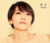 Suara / 星灯(ひかり) [SA-CDハイブリッド] [Blu-ray+CD] [限定]