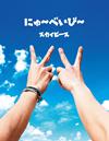 スカイピース / にゅ〜べいび〜 [CD+DVD] [限定]