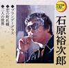 石原裕次郎 / ブランデーグラス / 恋の町札幌 / 二人の世界 [CD] [シングル] [2018/02/14発売]