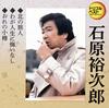 石原裕次郎 / 北の旅人 / わが人生に悔いなし / おれの小樽 [CD] [シングル] [2018/02/14発売]