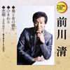 前川清 / 男と女の破片(かけら) / ひまわり / 恋唄(こいうた)-2007- [CD] [シングル] [2018/02/14発売]