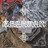 BRAHMAN - 梵唄-bonbai- [CD+DVD] [限定]