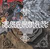BRAHMAN / 梵唄-bonbai- [CD] [アルバム] [2018/02/07発売]