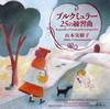 ブルクミュラー:25の練習曲op.100 山本実樹子(P) [CD] [アルバム] [2017/12/20発売]