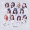 E-girls / あいしてると言ってよかった [CD+DVD] [CD] [シングル] [2018/01/31発売]