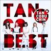 たんこぶちん / TANCOBEST(TYPE-B) [2CD] [限定]