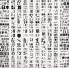 ……… / 『         』 [紙ジャケット仕様] [CD] [アルバム] [2018/01/12発売]