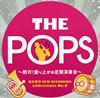 岩井直溥NEW RECORDING collections No.4 THE POPS〜絶対!盛り上がる定期演奏会〜 天野正道 / 東京佼成ウィンドo. [CD] [アルバム] [2018/02/28発売]