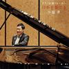 ピアノ名曲フォーユー〜日本を奏でる〜小原孝(P) [UHQCD]