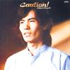 鈴木茂 / Caution! 2018 SPECIAL EDITION [CD] [アルバム] [2018/03/07発売]
