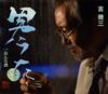 吉幾三 - 男うた - おんな酒 [CD]