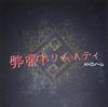 メトロノーム - 弊帚トリムルティ [CD+DVD] [限定]