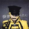 メトロノーム - 弊帚トリムルティ [CD]