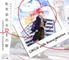 CHiCO with HoneyWorks / 私を染めるiの歌