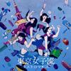 東京女子流 / ラストロマンス [CD+DVD] [CD] [シングル] [2018/02/28発売]