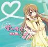 知多娘。 - 知多娘。キャラクターズCD Vol.美浜愛 愛の魔法 [CD]