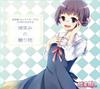 知多娘。 - 知多娘。キャラクターズCD Vol.阿久比ほたる 微笑みのお届け物 [CD]