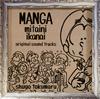 「漫画みたいにいかない。」オリジナル・サウンドトラック / トクマルシューゴ [CD] [アルバム] [2018/02/21発売]
